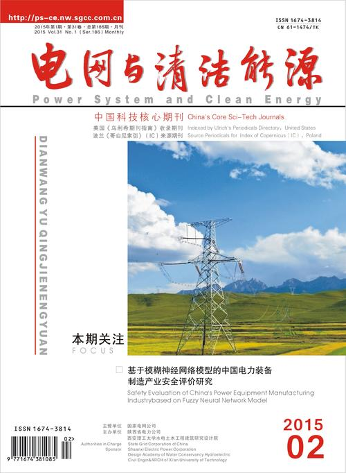 《电网与清洁能源》投稿模板