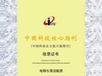 《电网与清洁能源》科技核心期刊介绍