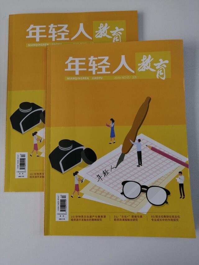 年轻人教育2019年11期已经出刊,年轻人教育文章目录