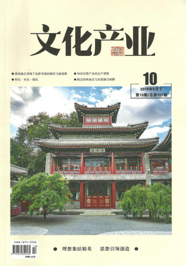《文化产业》杂志征稿函 知网收录附文章目录