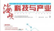 《海峡科技与产业》征稿,国家级知网收录,有影响因子