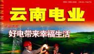 云南电业2016年第12期文章目录