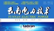 云南电力技术2019年03期知网收录文章