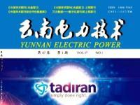 云南电力技术2019年01期文章目录