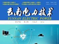 云南电力技术2019年02期文章目录