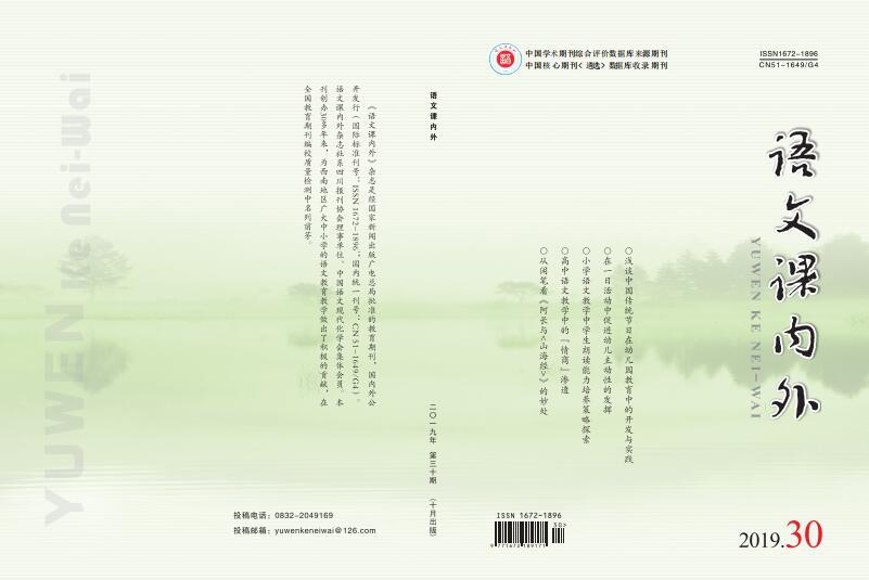 《语文课内外》杂志社征稿启事