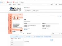 《名医》征稿函,省级知网医学期刊,价格美丽