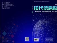 《现代信息科技》杂志征稿函  知网、万方、维普等全文收录