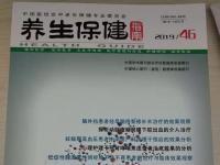 《养生保健指南》征稿函 万方收录