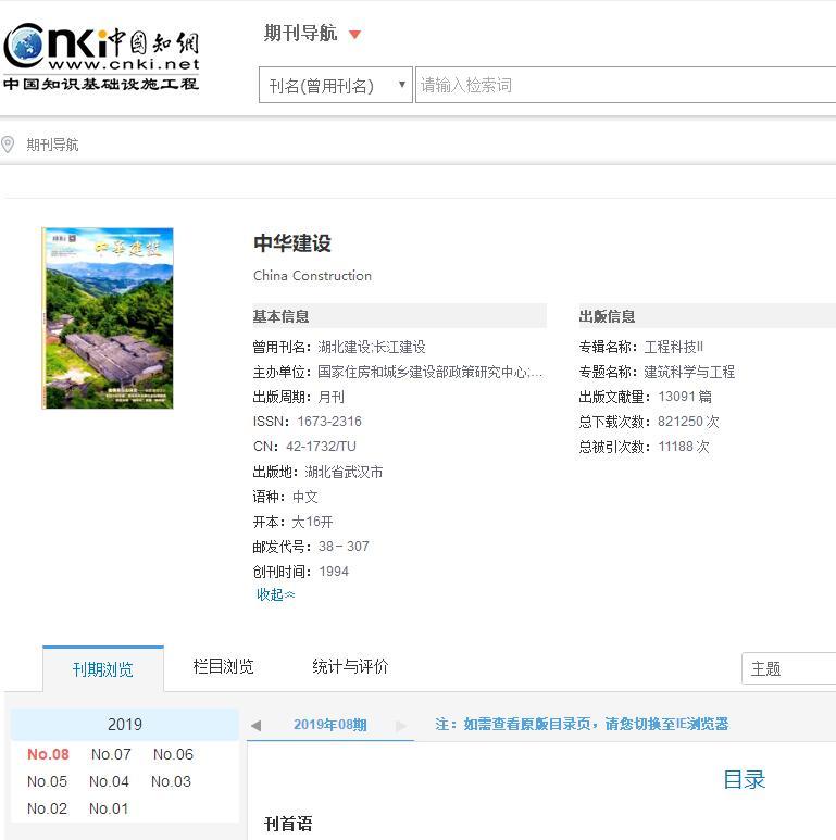 《中华建设》TU建筑工程专刊,国家级,知网,维普,超新,等多网收录