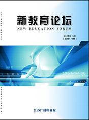 《新教育论坛》是教育专刊吗?