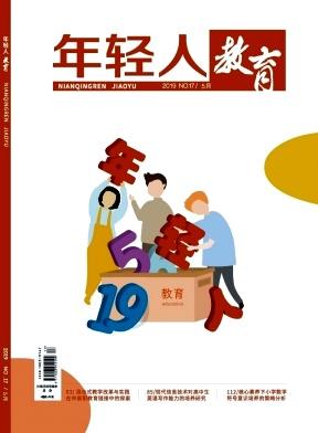 年轻人·教育期刊2019年17期文章目录