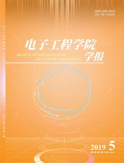 《电子工程学院学报》征稿,纸质期刊,维普网收录
