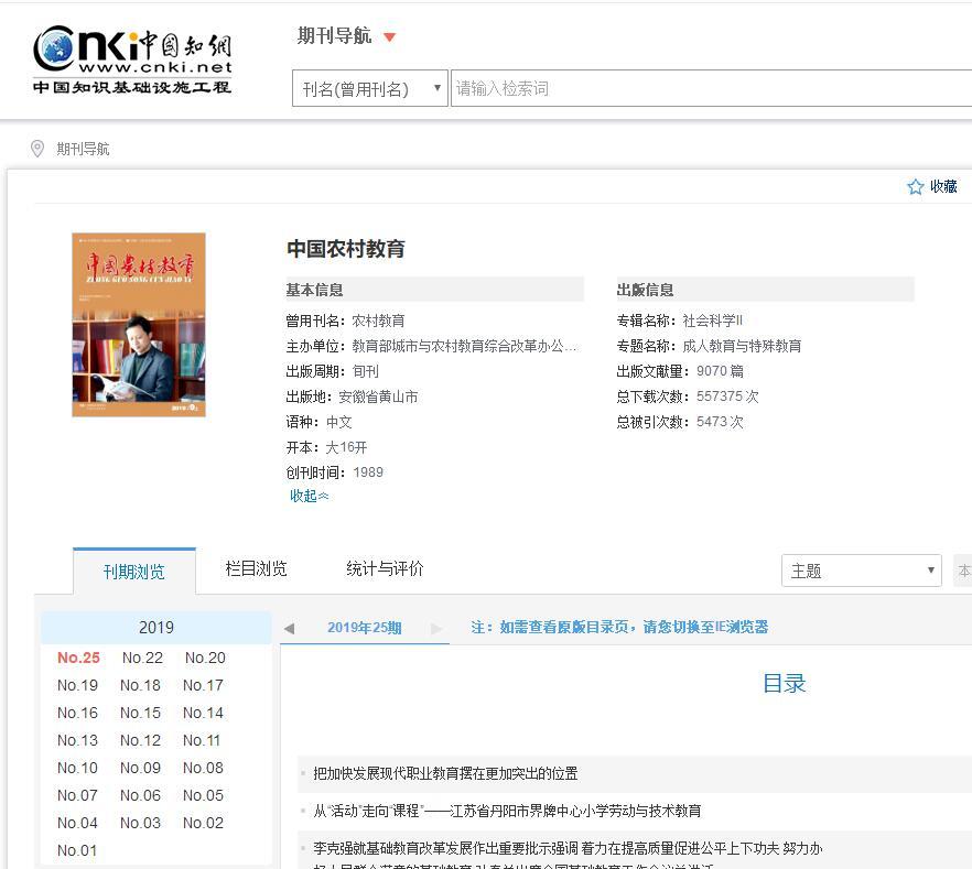 中国农村教育知网收录,3300字符1.5版起发