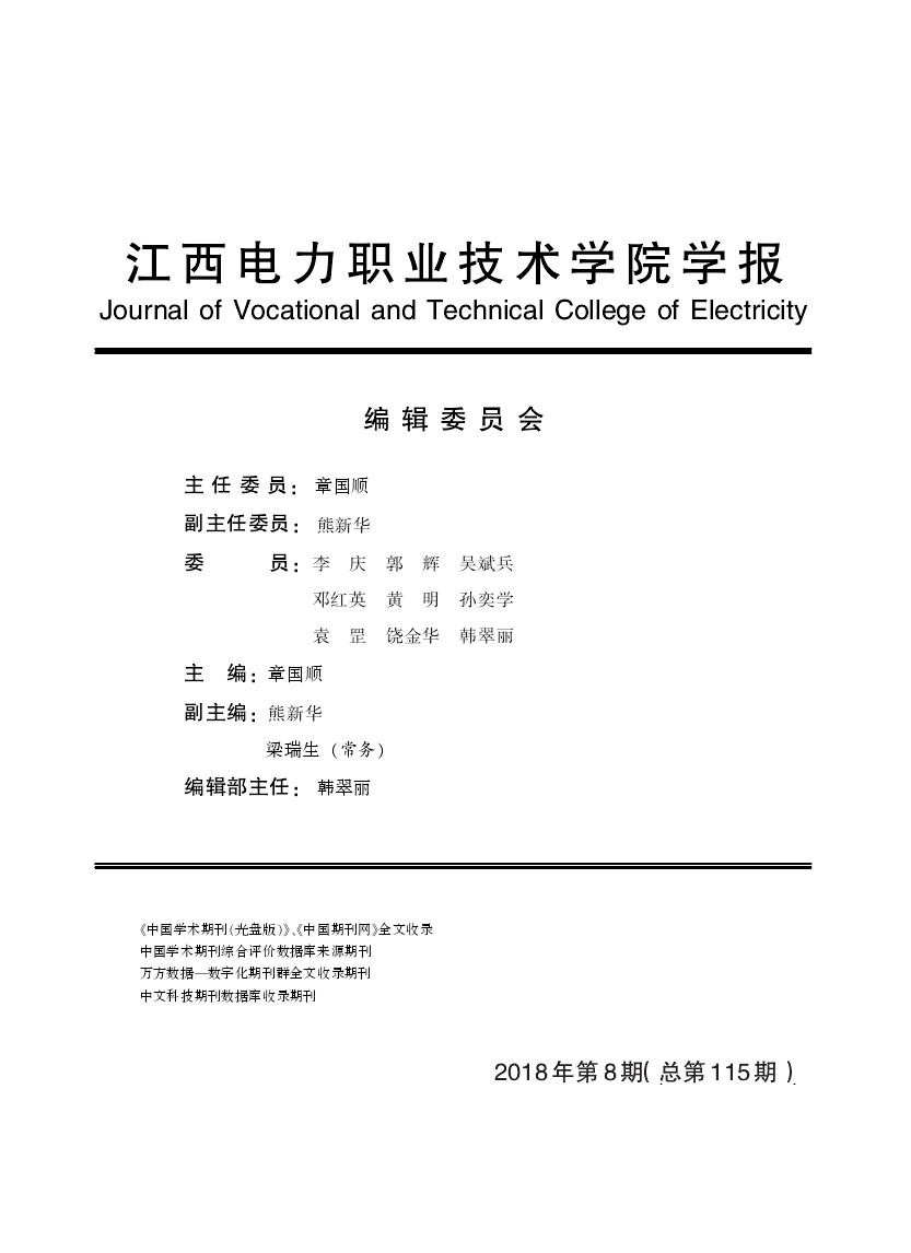 《江西电力职业技术学院学报》征稿函,省级电力期刊,知网收录