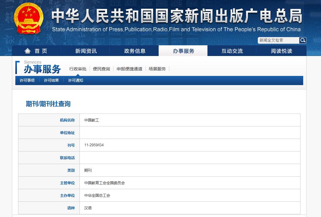 《中国教工》国家级教育学术期刊征稿