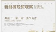 《新能源经贸观察》征稿函,国家级知网月刊