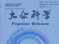 《大众科学》国家级旬刊龙源收录
