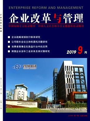 《企业改革与管理》,知网收录,3600字符2版起发