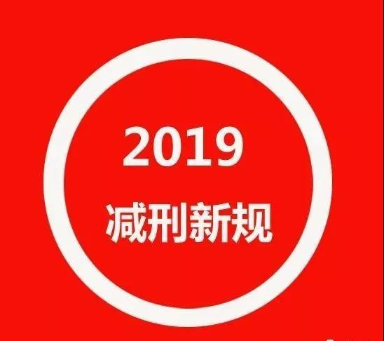 2019服刑人员减刑新规