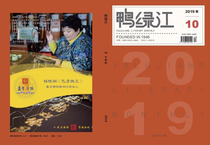 《鸭绿江》杂志征稿启事 龙源收录期刊