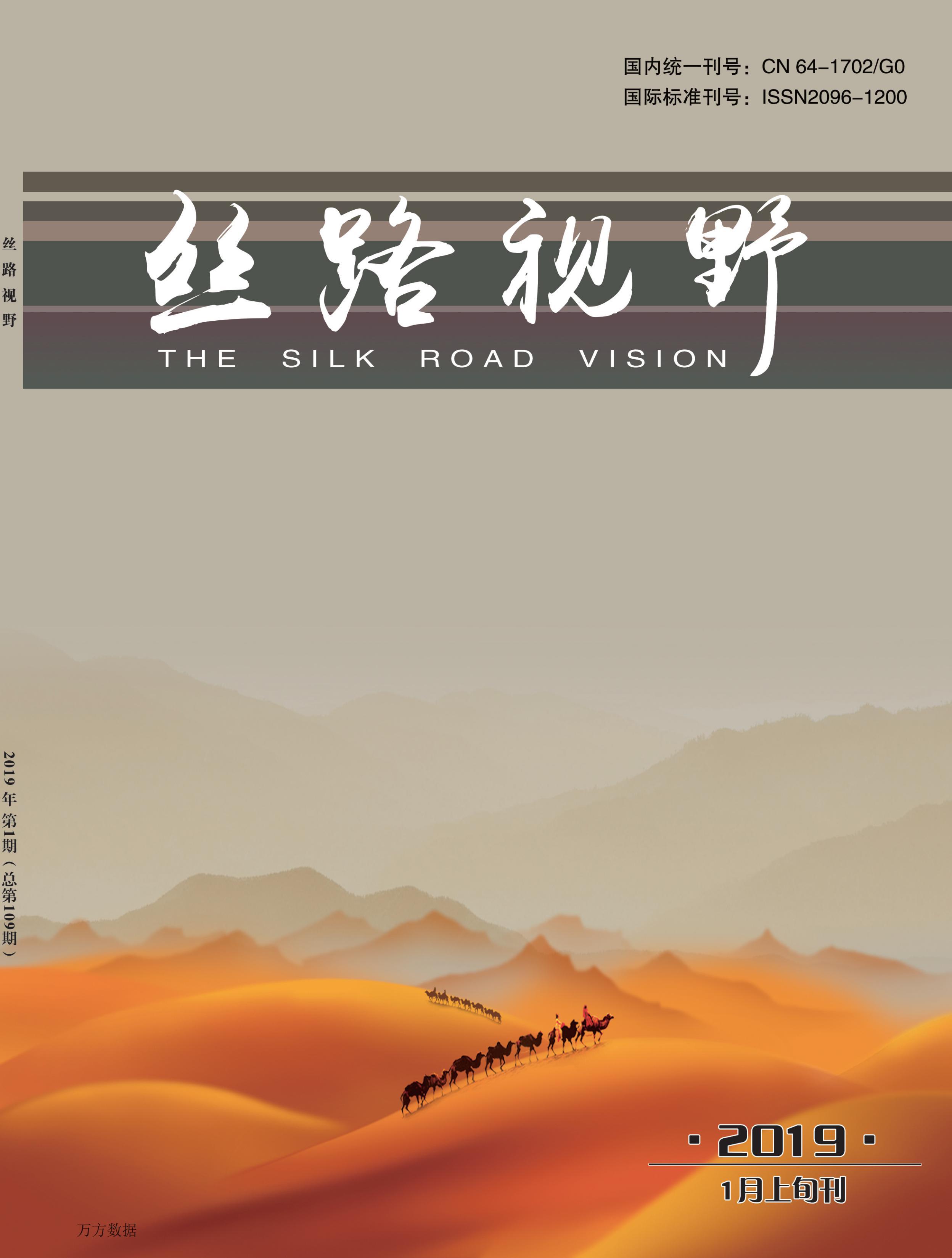 《丝路视野》杂志万方收录,2000字符每版