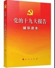 《党的十九大报告辅导读本》62篇文章框架