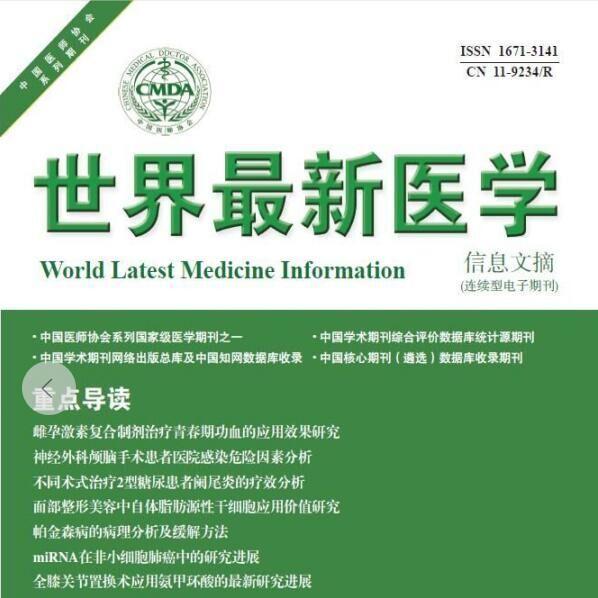 《世界最新医学》信息文摘杂志征稿函