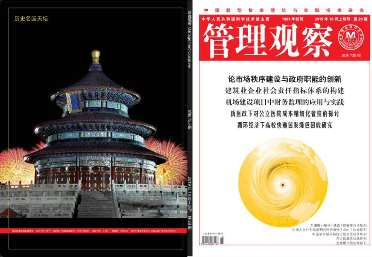 《管理观察》杂志投稿 知网,万方,龙源,维普,收录!