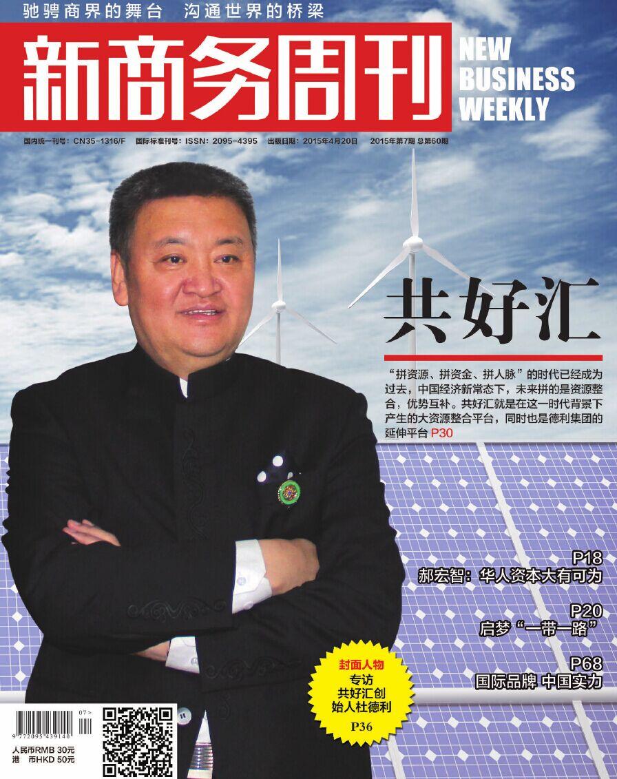 《新商务周刊》征稿,万方收录,评职称可以投稿