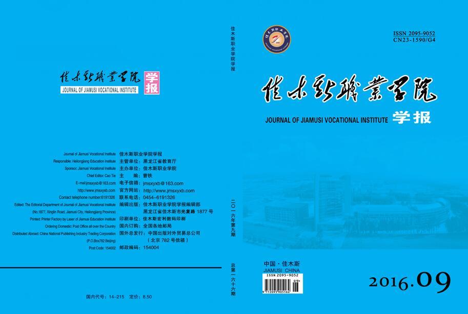 《佳木斯职业学院学报》知网收录,2个版面4000字符起发