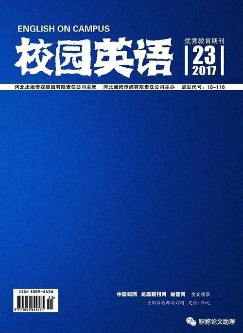 《校园英语》杂志社征稿启事