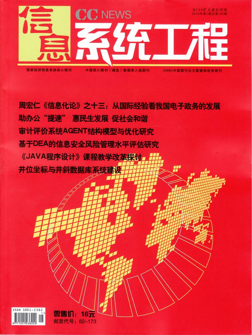 信息系统工程杂志社征稿启事,知网收录