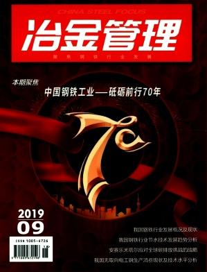 冶金管理2019年18期文章目录