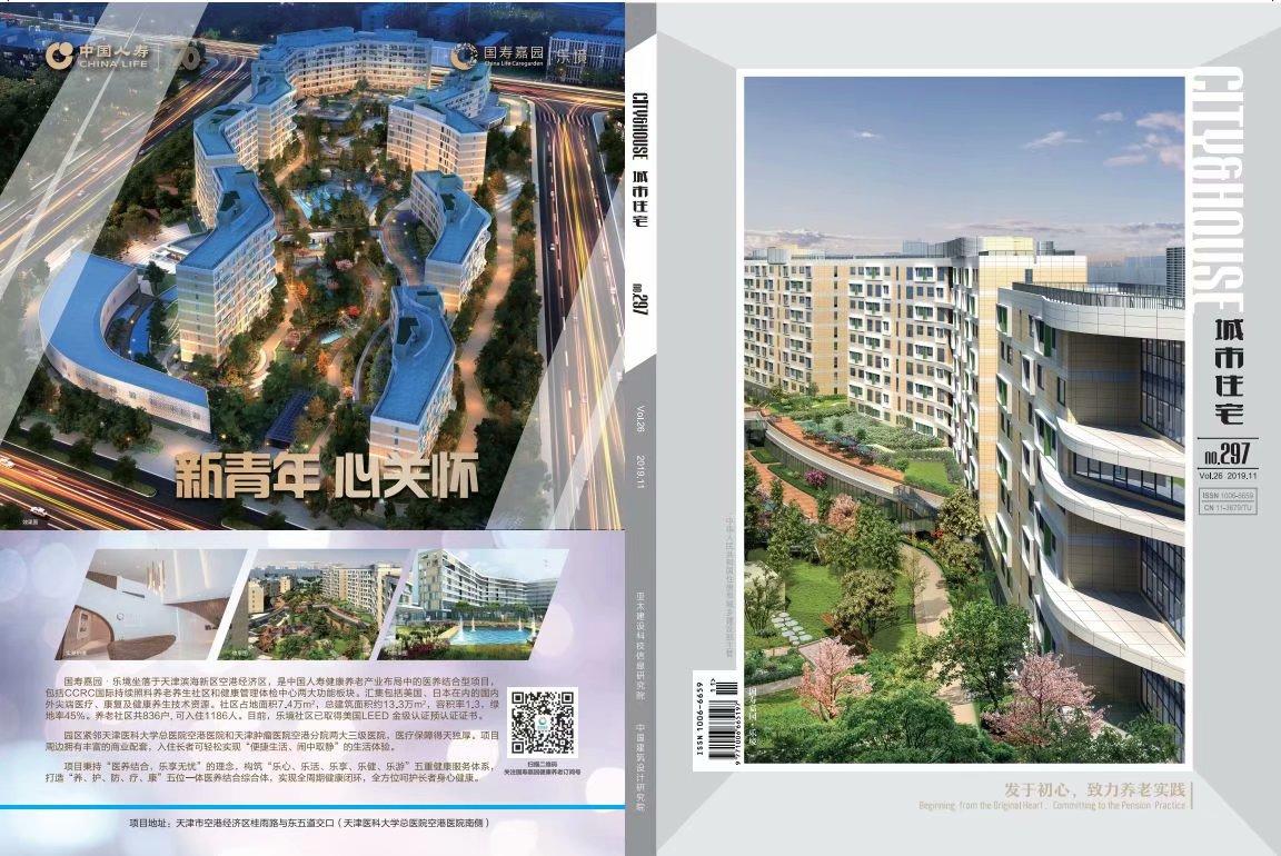 国家级工程建筑期刊《城市住宅》征稿 知网,万方收录