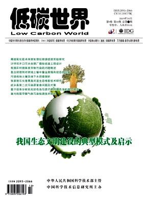 《低碳世界》国家级第一批学术名单月刊 知网万方维普收录