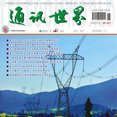 《通讯世界》 国家级第一批学术名单月刊, 知网万方维普收录
