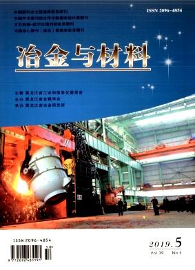 《冶金与材料》新闻出版总署第二批学术期刊目录