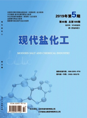 现代盐化工期刊怎么样?现代盐化工有影响因子杂志征稿