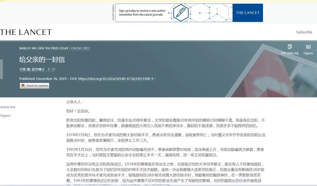 国际医学期刊《柳叶刀》以全中文的形式展现中国学者文章