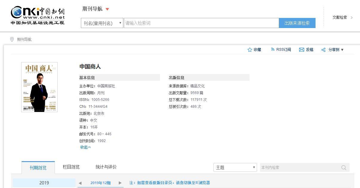 《中国商人》国家级月刊,知网万方收录