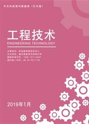 《工程技术》征稿启事,《工程技术》官网