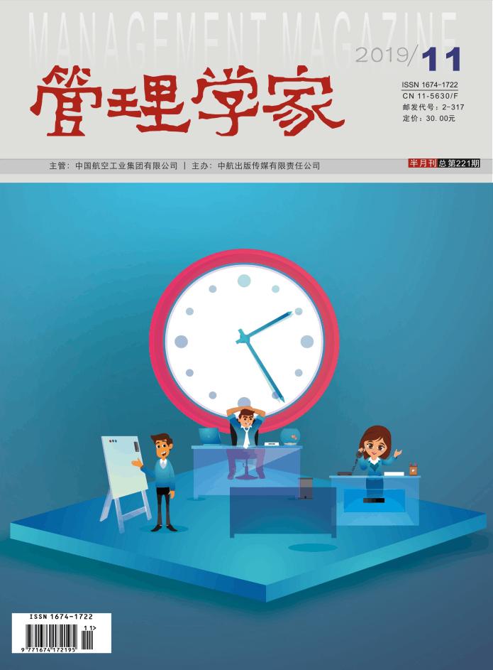 管理学家杂志征稿 万方维普龙源收录
