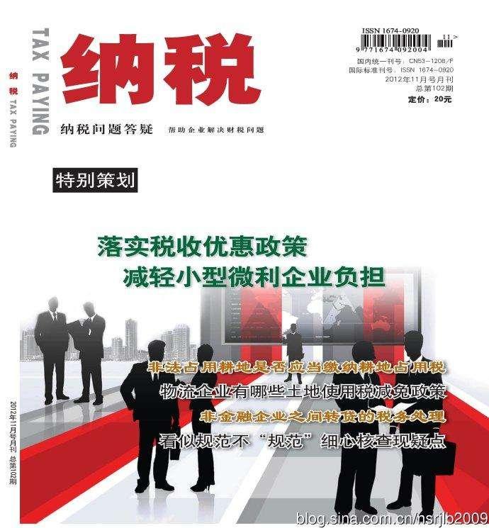 《纳税》杂志投稿,省级知网收录