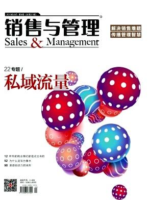 《销售与管理》杂志征稿函 知网收录
