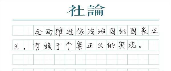 """张志超出狱,保证正义不再""""迟到"""""""