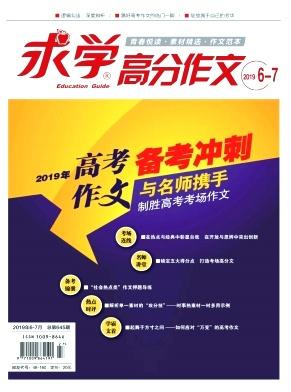 《求学》知网,龙源,维普全文收录,每期40篇文章