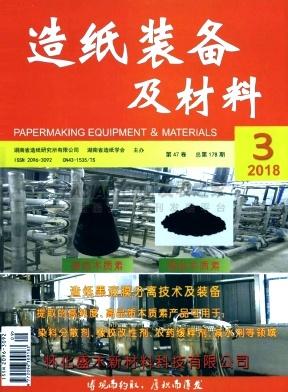 《造纸装备及材料》第一批学术期刊,知网收录,有影响因子
