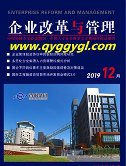 《企业改革与管理》杂志/目录 2019年12月第23期(总第364期)