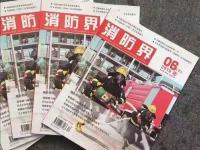 《消防界》杂志征稿启事 省级期刊知网收录